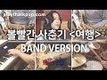 [PTK] 볼빨간사춘기 (BOL4) - 여행 (Travel) 밴드커버 (BAND Ver. COVER)