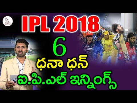 IPL 2018 6 Best Innings Upto Now | 2018 IPL Highlights | Eagle Sports Updates | Eagle Media Works