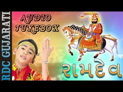 Hari Bharwad Super Hit Bhajan | RAMDEV | Helo Maro Sambhlo | Gujarati Bhajan | Audio JUKEBOX