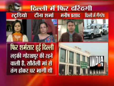 Girl Left In Parking Area After Gangrape In Delhi Connaught Place, Part 2 video