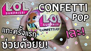 แกะ Lol Surprise Confetti Pop ครั้งแรกในชีวิต ! พัง ! เละ !