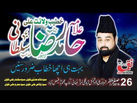 Allama Hamid Raza Sultani 26 Safar 2019 Yadgar Majlis Aza shamsabad Faisalabad