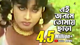 Ai Jonome Tumi Chara - Ai Thote Modhu Achhe | Suranjoli