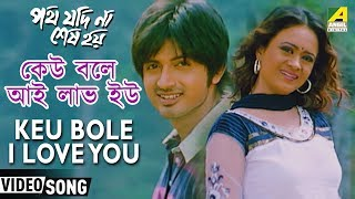 Keu Bole I Love You | Path Jodi Na Sesh Hoi | Bengali Movie Video Song | Romantic Song