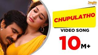 Chupulatho Full Video Song | Bengal Tiger Movie | Raviteja | Tamanna | Raashi Khanna