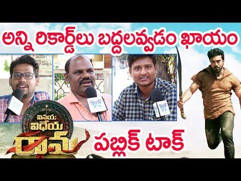 Public Talk On Vinaya Vidheya Rama Teaser | Ram Charan | Boyapati Sreenu Latest Telugu Teaser Review