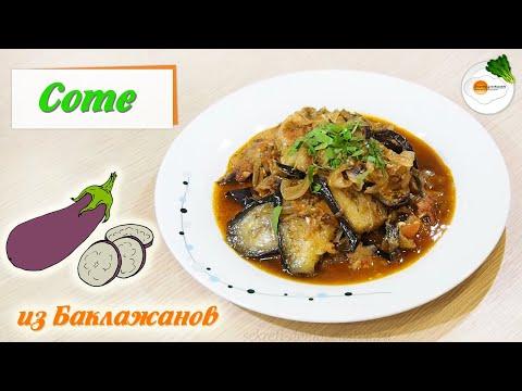 Соте из баклажанов на сковороде. Безумно вкусно!!! (sauteed eggplant)