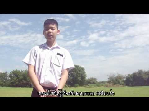 Thinkttt Clip : โครงงานคอมพิวเตอร์ ตอน New Technology การแสดงภาพ 3 มิติ (Thai)