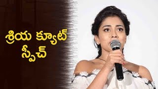 Shriya Saran Speech @ Veera Bhoga Vasantha Rayalu Trailer Launch
