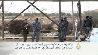 ارتفاع ضحايا الاشتباكات بين قوات فجر ليبيا وجيش القبائل