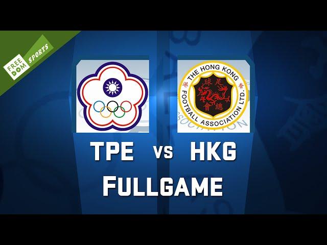 【LIVE】2016 AFC U23 TPE v.s HKG/Freedom Sports