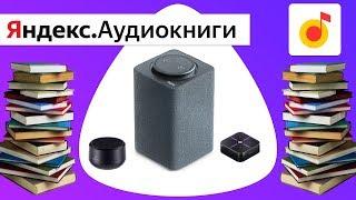 Аудиокниги в Яндекс.Музыка, Яндекс.Станция, колонках с Алиса Irbis и Dexp