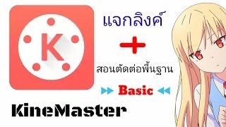 แจกลิงค์ + สอนตัดต่อ KineMaster  Basic !!