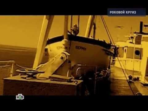Расследование / Спецвыпуск - Роковой круиз (2011) Сэмпл