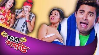 Towel Dhore Tanatani|Ankush Hazra-Nusrat Faria Funny Scene|Unlimited Comedy|Bangla Comedy