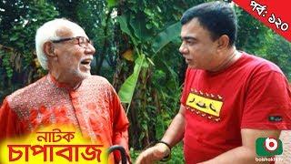 Bangla Comedy Natok   Chapabaj   EP - 120   ATM Samsuzzaman, Hasan Jahangir, Joy, Eshana, Any