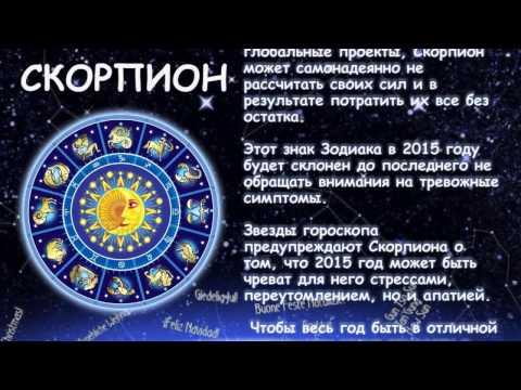 goroskop-seksualniy-segodnya-skorpion