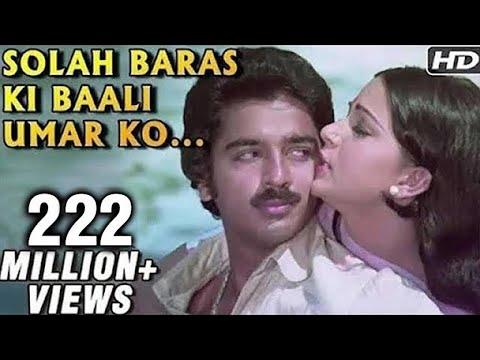 Solah Baras Ki Baali Umar - Ek Duuje Ke Liye - Kamal Hasan & Rati Agnihotri - Old Hindi Song | solah baras ki bali umar ko salaam