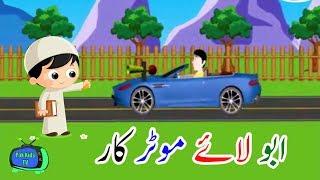 Abu Laye Motor Car Urdu Poem   Abu Laye Motor Car Cartoon In Urdu   Urdu Rhymes For Kids