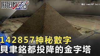 「142857」神秘數字 連貝聿銘都舉手投降的埃及金字塔!? 關鍵時刻 20180608-5 劉燦榮 傅鶴齡