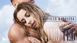 Mihaela Marinova - Samo Teb (Official Making)