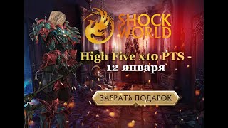 Старт Shock-World 12/01/19 Ищу Соло БД\СВС на кач!