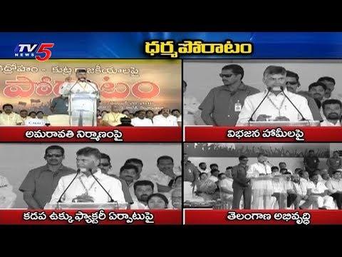 కేంద్రంపై విరుచుకుపడ్డ చంద్రబాబు! | Dharma Porata Sabha @Nellore | TV5 News