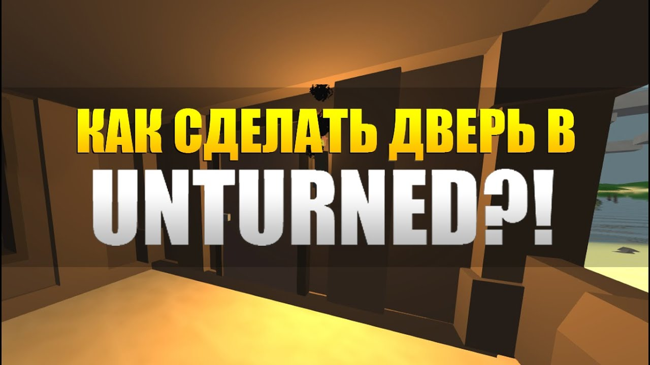 Как сделать дверь?! Unturned - YouTube