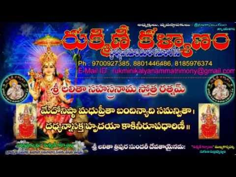 Sri Lalitha Sahasranama Stothram Part - 2 Rukmini Kalyanam Matrimony video