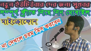 How to Best Microphone for free (bangla tutorial)