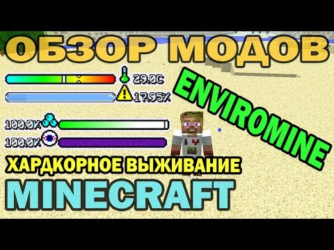 EnviroMine - хардкор