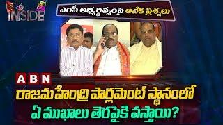 Focus on Rajahmundry Politics | TDP Vs YCP | Inside