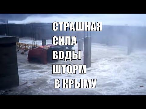 Страшный шторм смывает машины и валит технику Крым Ужас