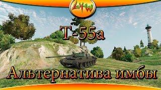 Т55а-Альтернатива имбы ~World of Tanks~