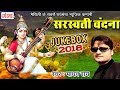 Saraswati Vandana   सरस्वती पूजा गीत 2018 | Maithili Sarswati Puja Song 2018 | Madhav Rai   JUKEBOX