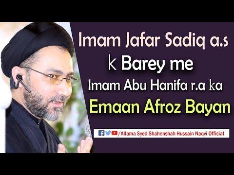 Imam Jafar Sadiq a.s k Barey me Imam Abu Hanifa r.a ka Emaan Afroz Bayan