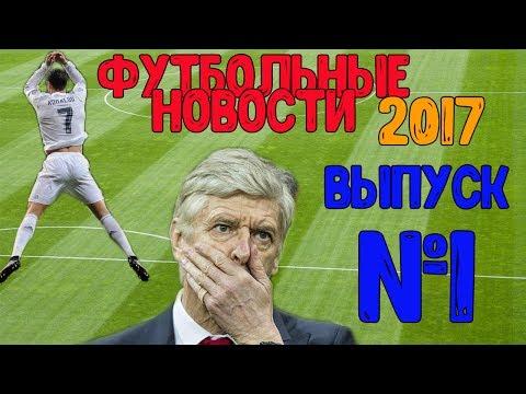 Футбольные новости: Выпуск 1 (от 2 июня 2017)