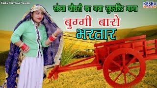संध्या चौधरी का नया सुपरहिट गाना - बुग्गी बारो भरतार  | New Rasiya 2019 | Keshu Haryanvi