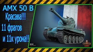 AMX 50 B.  Красава!!! 11 фрагов и 11к урона!!! Лучшие бои World of Tanks