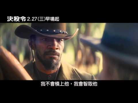 [決殺令]電影片段1_(2/28上映)