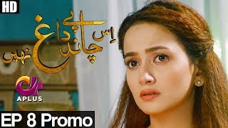 Is Chand Pay Dagh Nahin - Episode 8 Promo | A Plus ᴴᴰ  | Firdous Jamal, Saba Faisal, Zarnish Khan