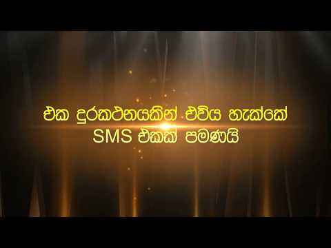 Ada Derana Sri Lankan Of The Year 2017 - SMS Trailer