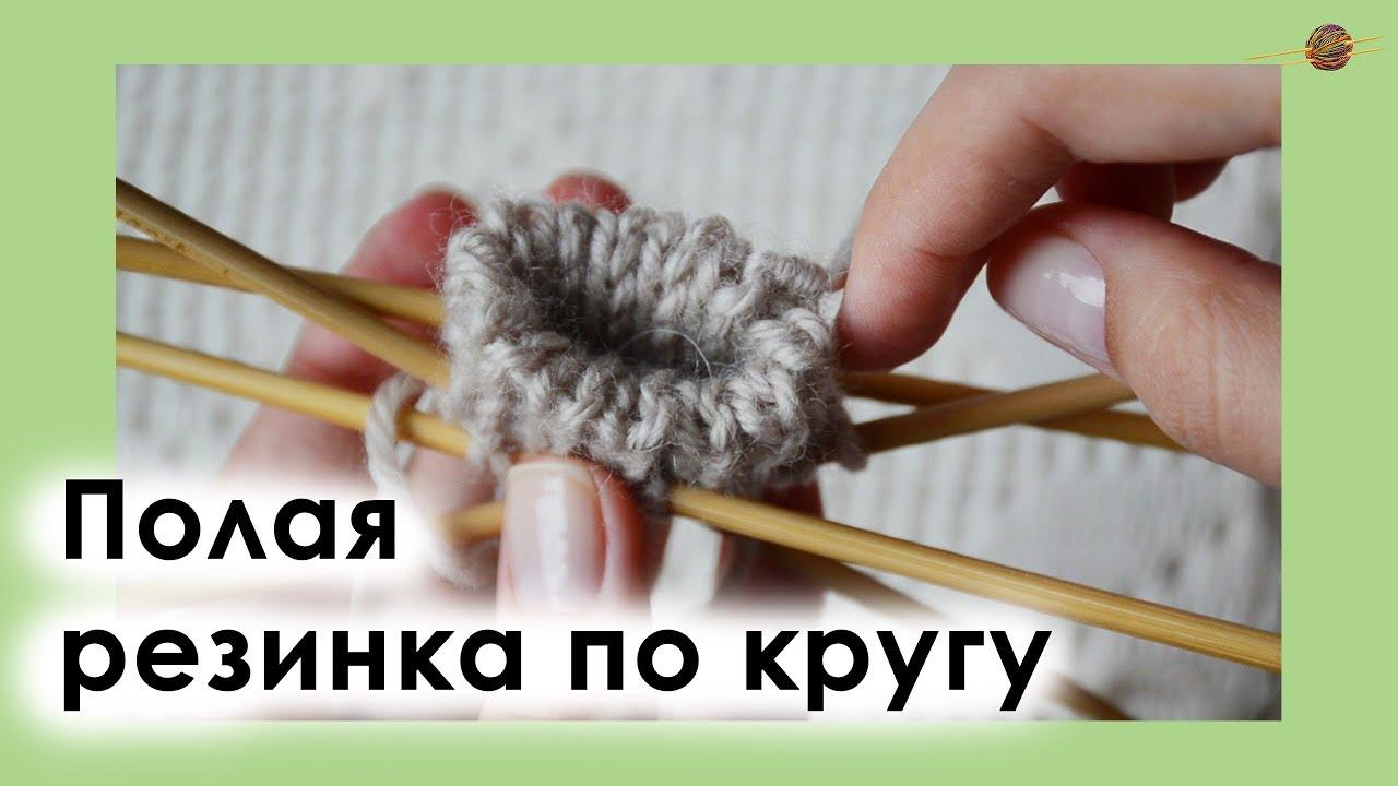 Видеоуроки по вязанию полой резинки