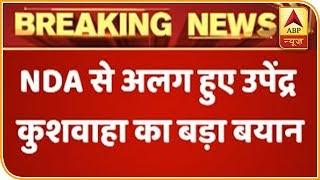 LJP Will Face The Same Fate As Us In NDA: Upendra Kushwaha | ABP News