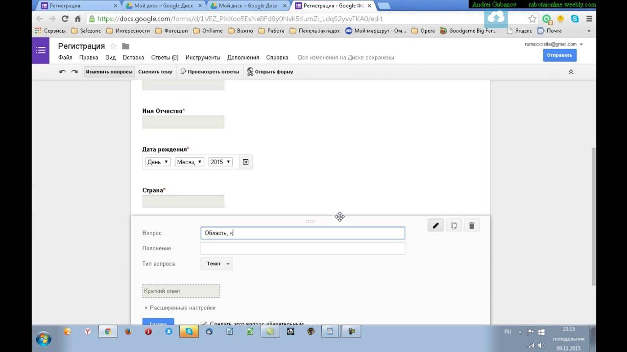 Как сделать форму опроса на сайте Начальная школа 89