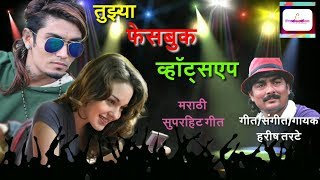 Tuzya Facebook Whatsapp Var 2018 | Superhit dj Marathi Songs | A Song By Harish Tarate |