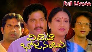 Vivaha Bhojanambu Full Length Telugu Movie    DVD Rip..