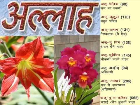 99 names Allah - अल्लाह नाम - Asma Husna Hindi - अस्मा हुस्ना - VLC/lite