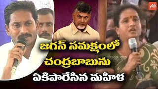 AP Women Comments on AP CM Chandrababu In The Presence of YS Jagan
