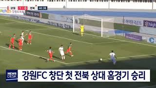 강원FC 창단 첫 전북 상대 홈경기 승리